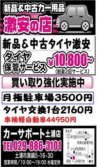 タイヤ保管普通車1年間10800円!2回交換付き!