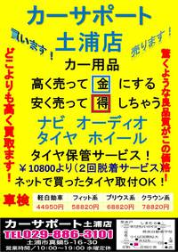 中古タイヤ激安販売中!1本1080円~!