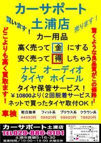 中古タイヤ1本1000円~!