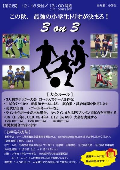 つくばサッカーフェスティバル2016を開催します!