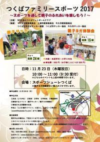 【イベント】つくばファミリースポーツ2017を開催します!