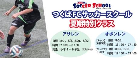 【スクール】2017夏期特別クラス開催!