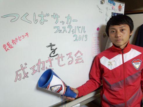 つくばサッカーフェスティバル2013!いつやるの??・・・11月23(土)でしょ!!!!