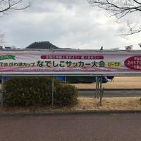 【ガールズ】第7回びわ湖カップなでしこサッカー大会U-12 マッチレポート