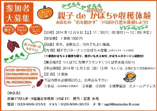 親子de バターナッツかぼちゃ収穫体験