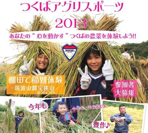 参加者募集♪つくばFC・なでしこのもち米収穫体験