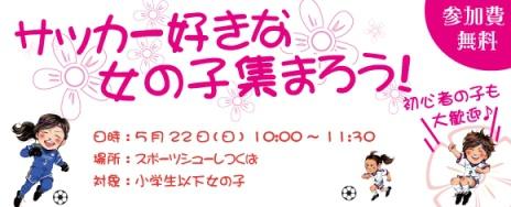 今年も女子サッカー体験会を開催します!