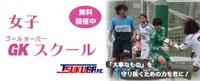 女子ゴールキーパースクール体験会を開催します!