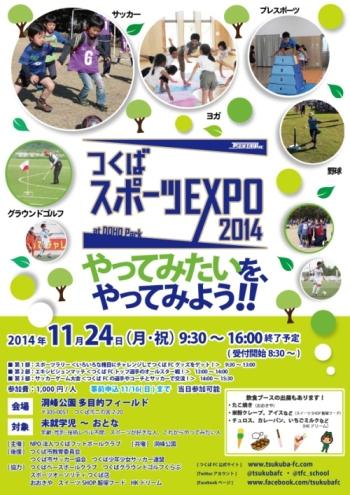 つくばスポーツEXPO 2014 やってみたいを、やってみよう!!