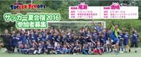 つくばFCジュニア夏合宿2016参加者募集!