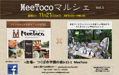 MeeTocoマルシェ
