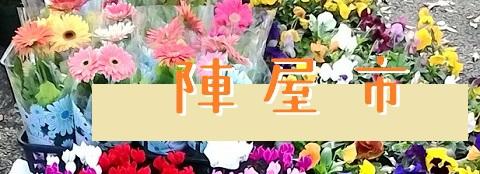 4月の陣屋市は6日(土)開催!