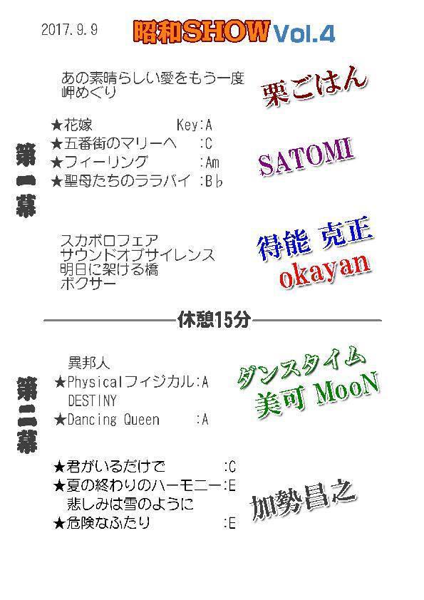ライブ『昭和SHOW Vol.4 』9/9(土)19:00~ at フォーク伝 昭和(竜ヶ崎駅そば)