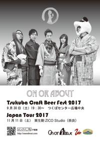 9/30(土)つくばビアフェス On or About ライブ情報!