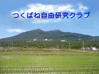 『筑波山が見える地域』&茨城の話題をお届け♪3/30(木)放送予定と今後のお知らせ