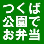 """""""その場で縁日""""ご紹介:10/4(土)・5(日)"""