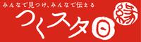 """つくばスタイル縁日2015""""その場で縁日""""募集中です!!"""