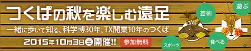 明日(10/3)『つくばの秋を楽しむ遠足』開催!