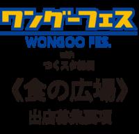 ワングーフェス with つくスタ縁日≪食の広場≫出店者募集!