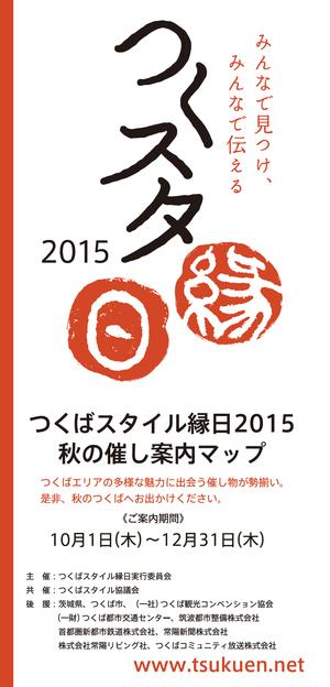 tsukuen2015_map