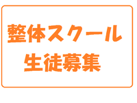 【1ヶ月速習】【4カ月マスター】整体養成スクール生募集中!
