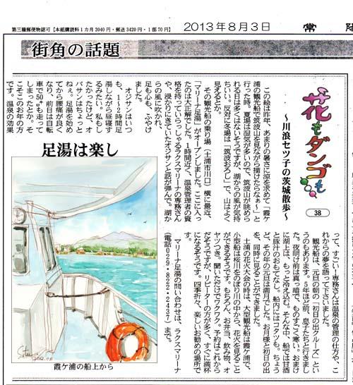 常陽新聞掲載・霞ヶ浦