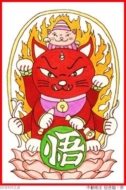 不動明王 招き猫・赤