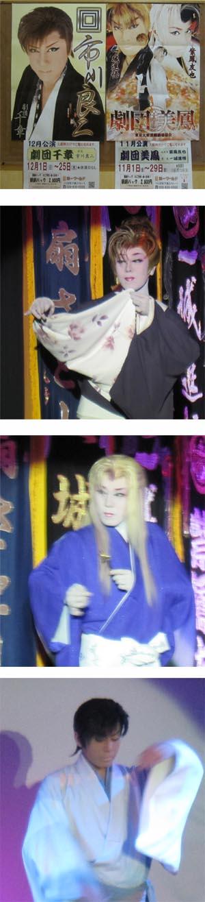 大衆演劇・劇団美鳳