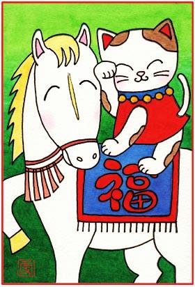 馬と招き猫