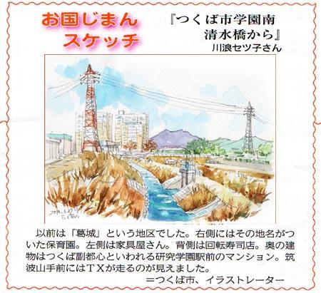 常陽新聞2月2回目・つくば市清水橋から