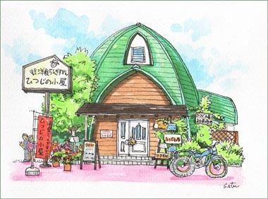 「ひつじの小屋」の建物