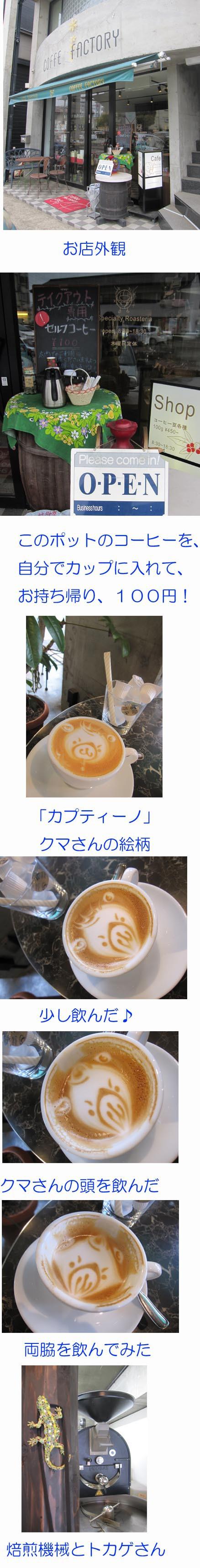 コーヒーファクトリーさん