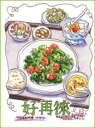 中華家庭料理・好再来