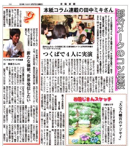 常陽新聞6月2回目