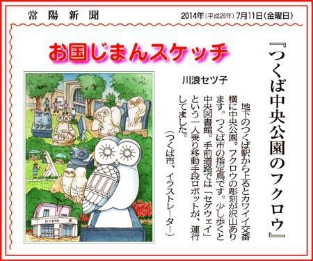 常陽新聞・中央公園のフクロウ
