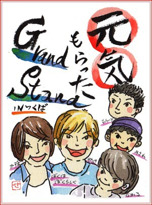 『 Grand Stand 』