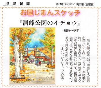 常陽新聞・洞峰公園のイチョウ