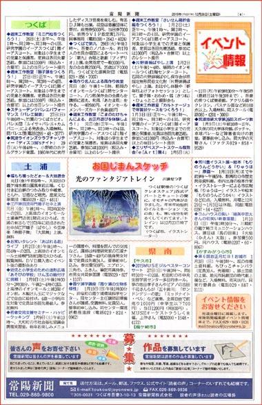 常陽新聞・2015/1228部分
