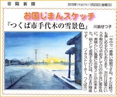 常陽新聞・つくば市手代木の雪景色