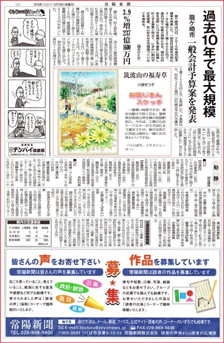 常陽新聞2015_0213