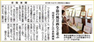 常陽新聞掲載・展示会