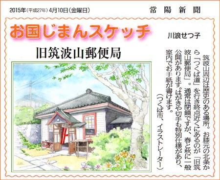 常陽新聞・旧筑波山郵便局