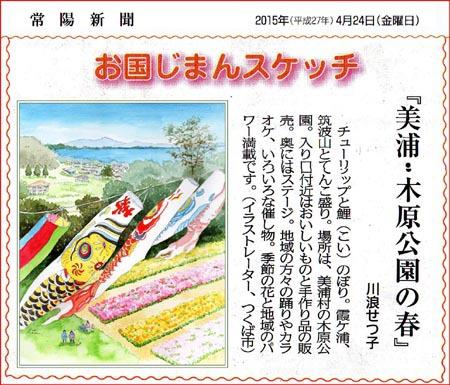 美浦村・木原公園の春