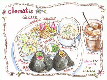 おむすびカフェ・クレマチス