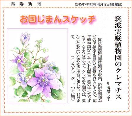 常陽新聞・筑波実験植物園のクレマチス