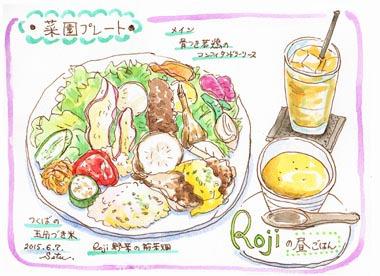 Roji菜園テーブル