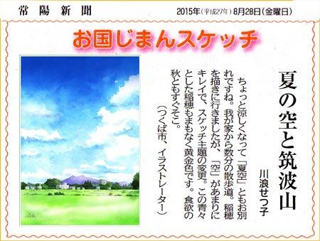 常陽新聞・夏の空と筑波山