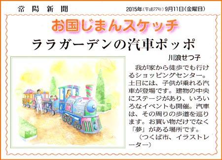 常陽新聞・ララガーデンの汽車ポッポ
