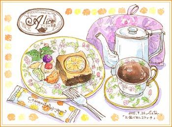『アリスの茶屋』ティータイム