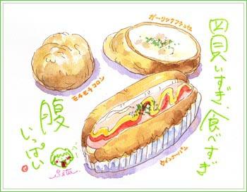 「ブルーマロン」パン屋さん